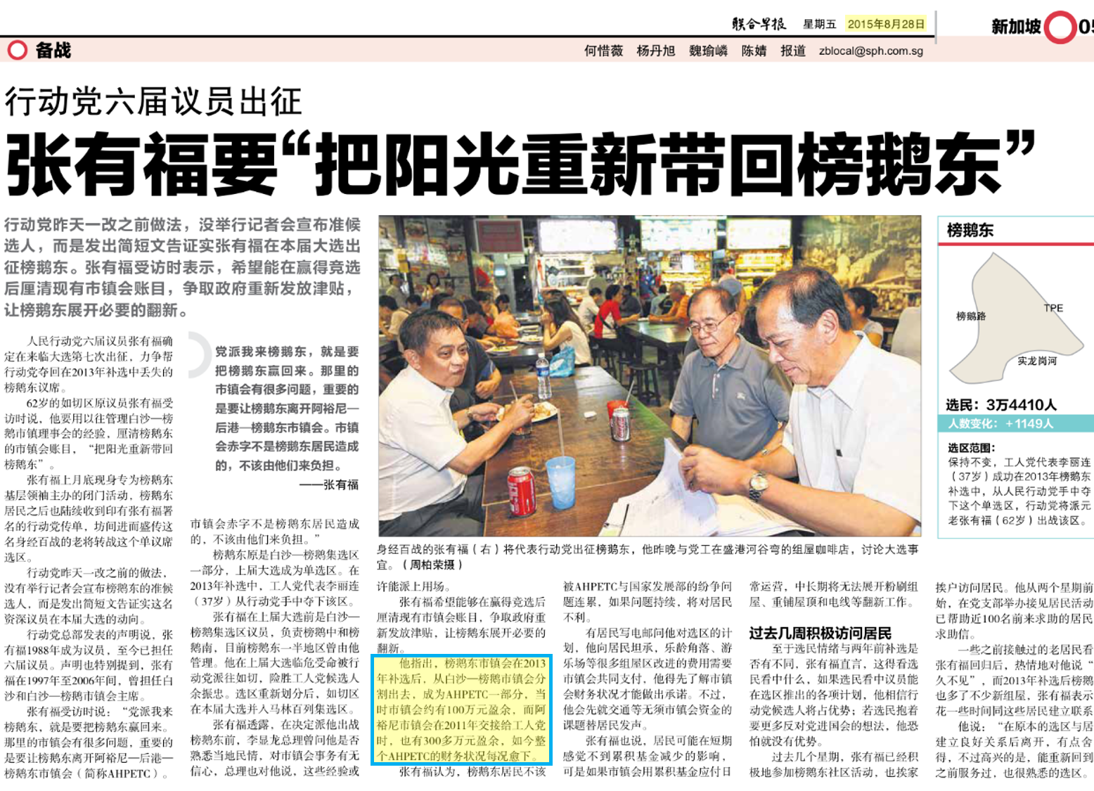 Response to Charles Chong's Press Release on 9 September 2015 on Punggol East SMC'S Funds