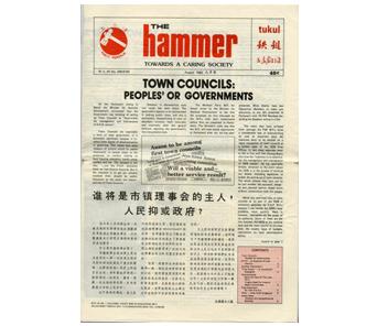 WP wp60 website_hammer_02_1985